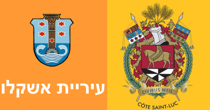 Flags or Ashkelon and CSL